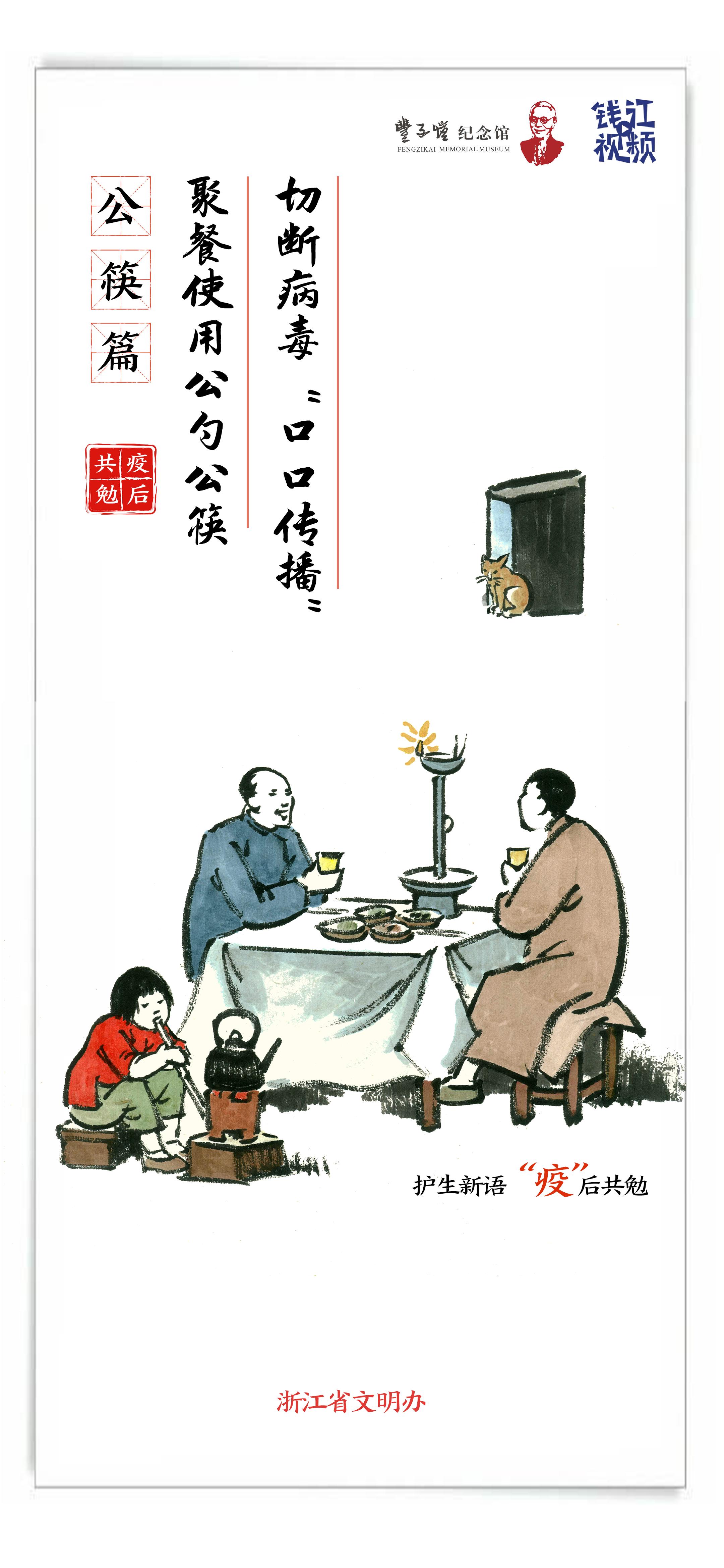 钱江视频-丰子恺主题抗疫公益广告02