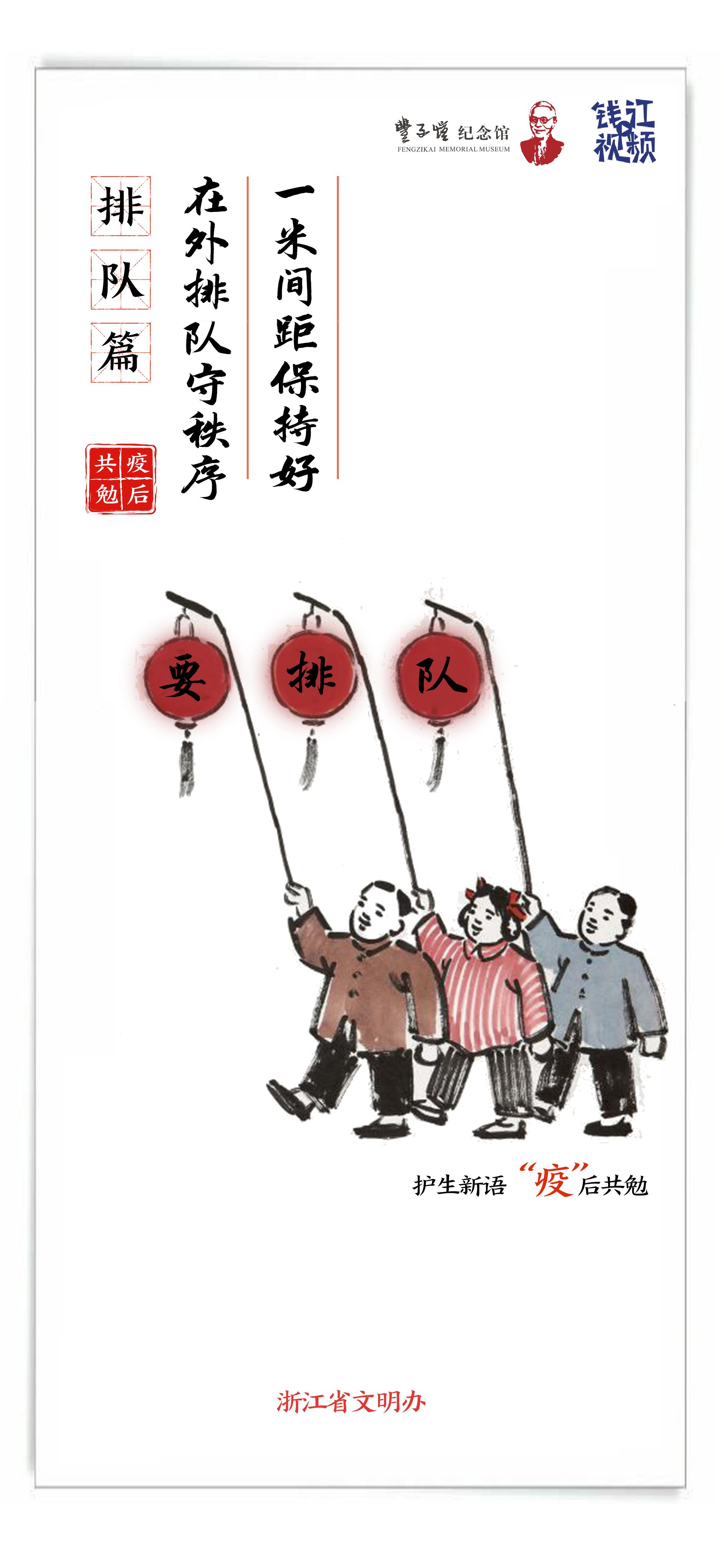 钱江视频-丰子恺主题抗疫公益广告03