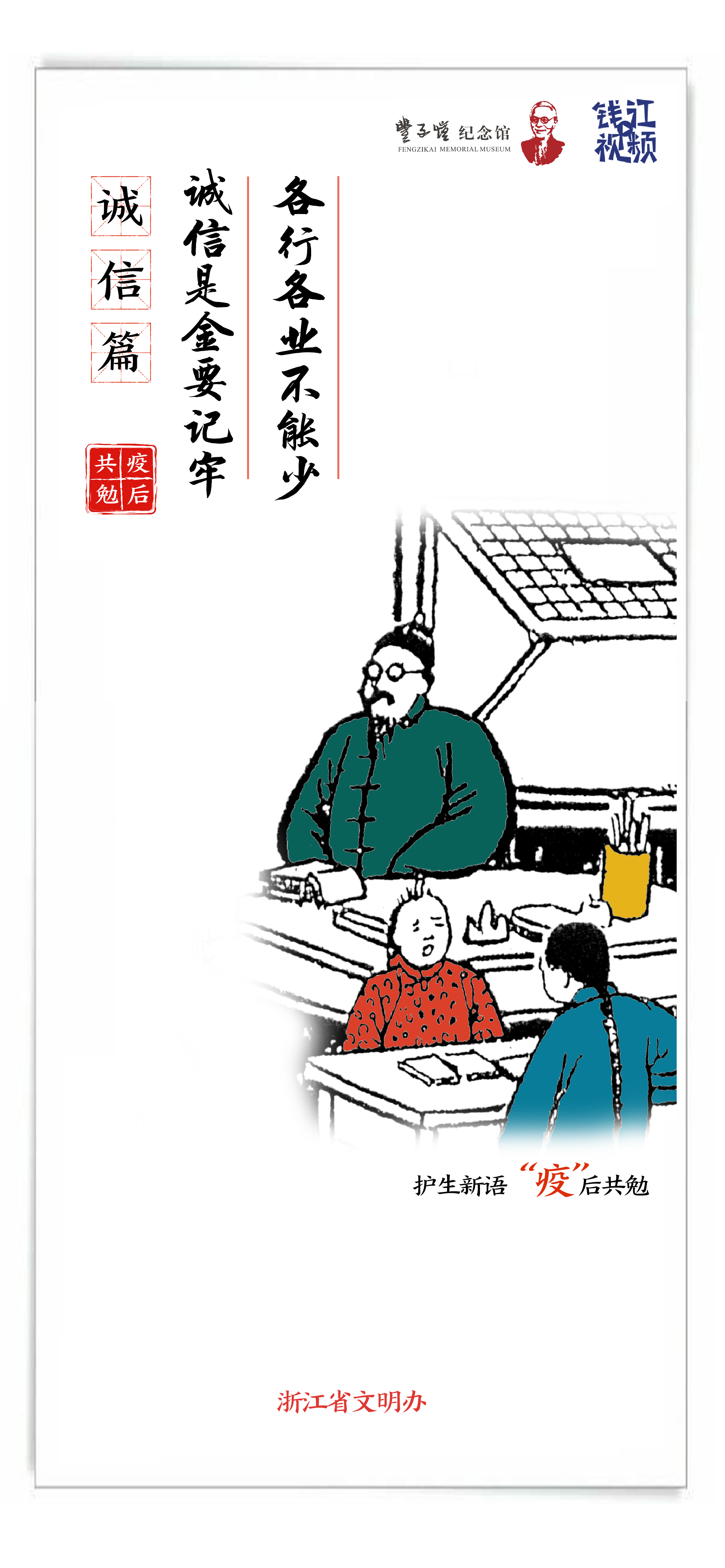 钱江视频-丰子恺主题抗疫公益广告09