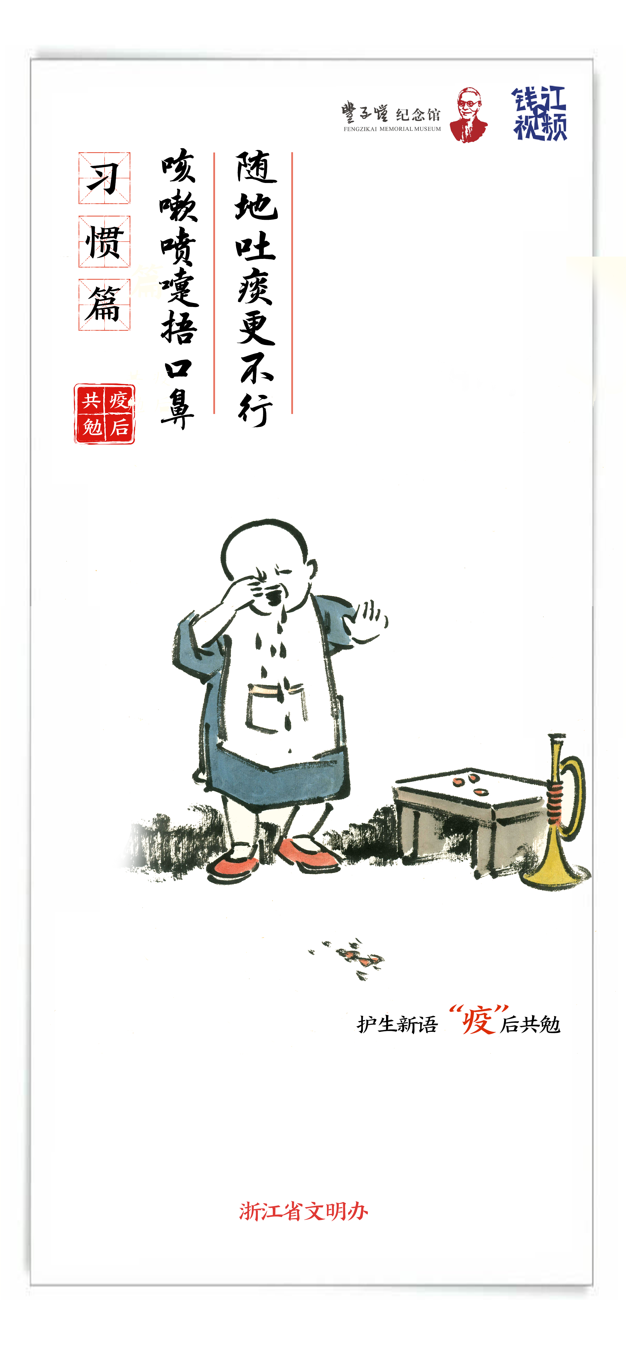 钱江视频-丰子恺主题抗疫公益广告05