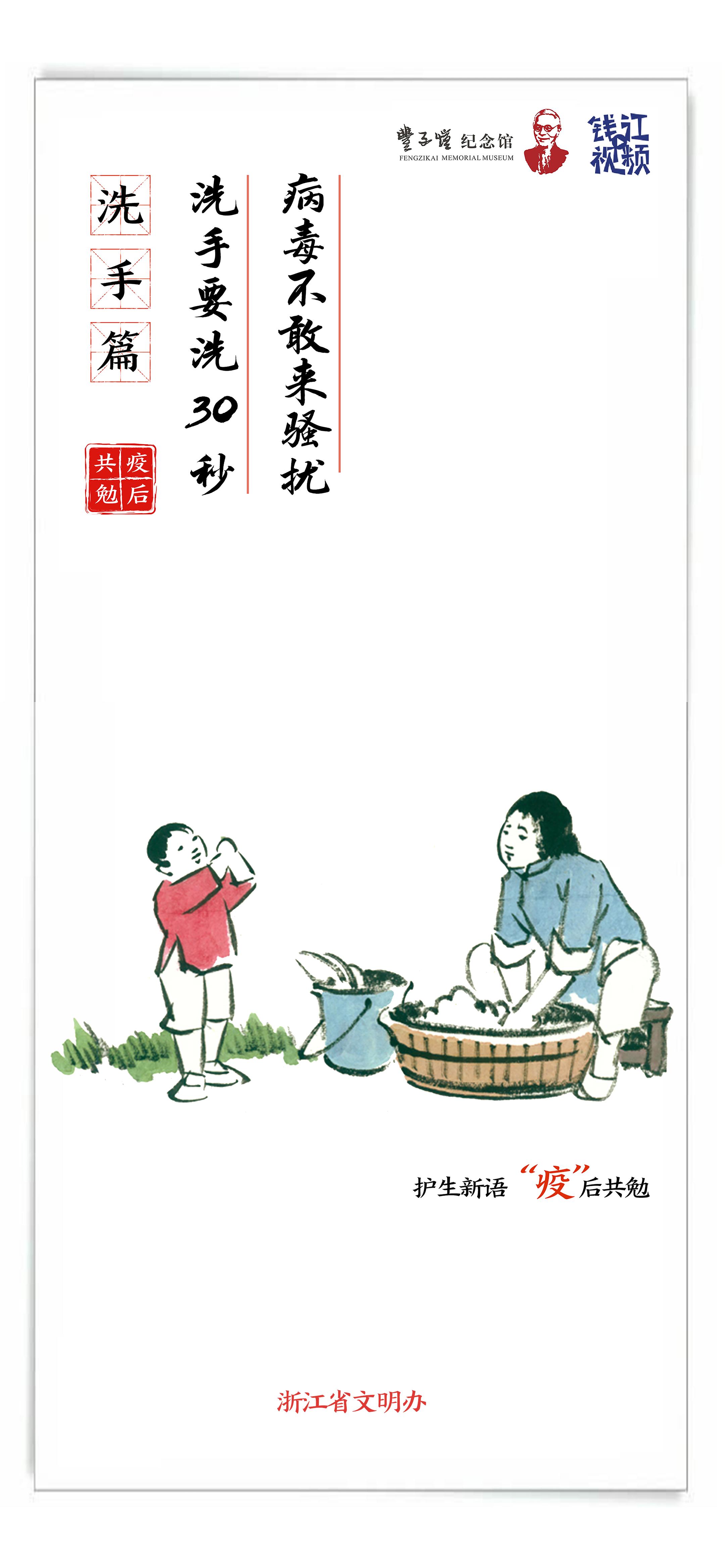 钱江视频-丰子恺主题抗疫公益广告08