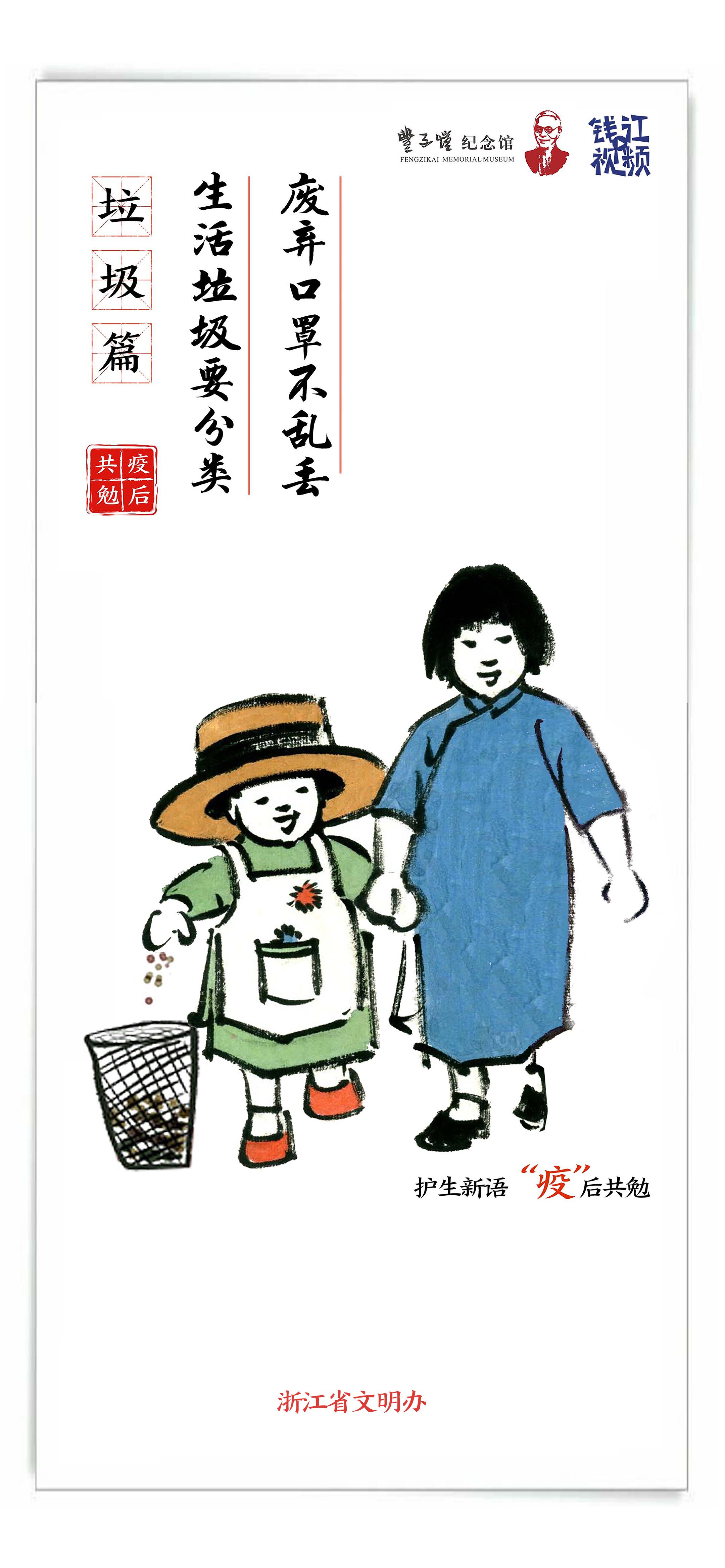 钱江视频-丰子恺主题抗疫公益广告07