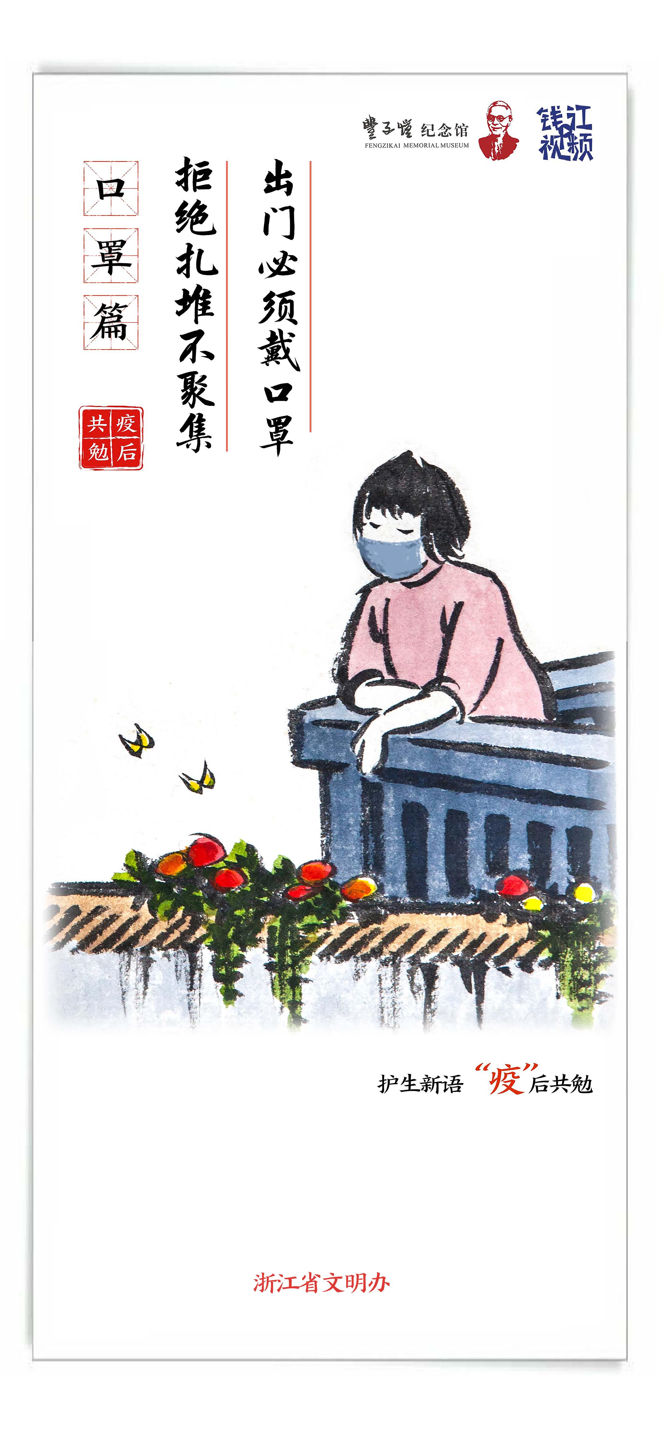 钱江视频-丰子恺主题抗疫公益广告06