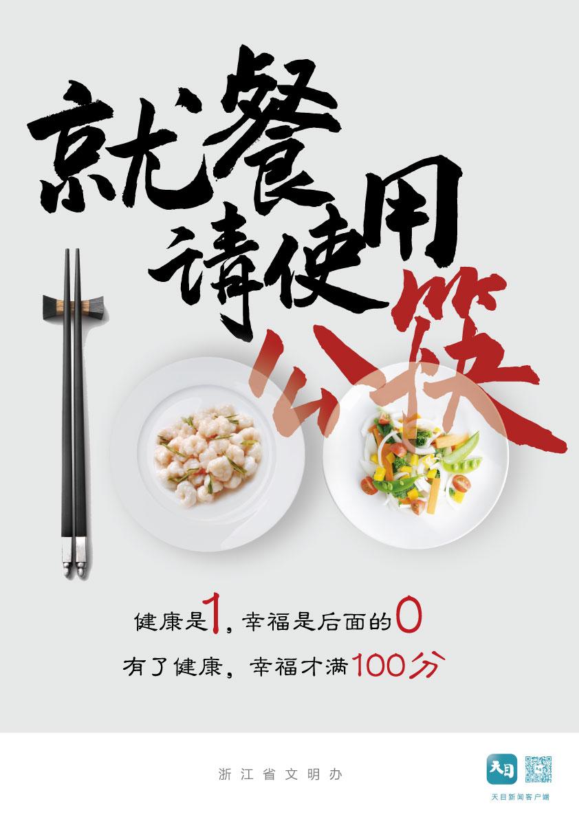 公餐公筷01