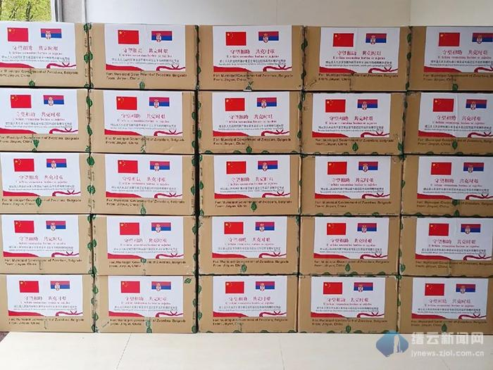 缙云向塞尔维亚共和国兹韦兹达拉市捐赠防疫物资