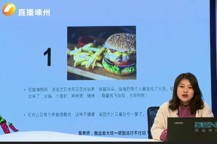 网络直播课堂:营养与饮食卫生