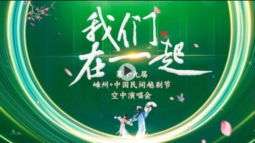 嵊州・中国民间越剧节空中演唱会