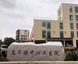 高亭镇中心卫生院新址正式启用