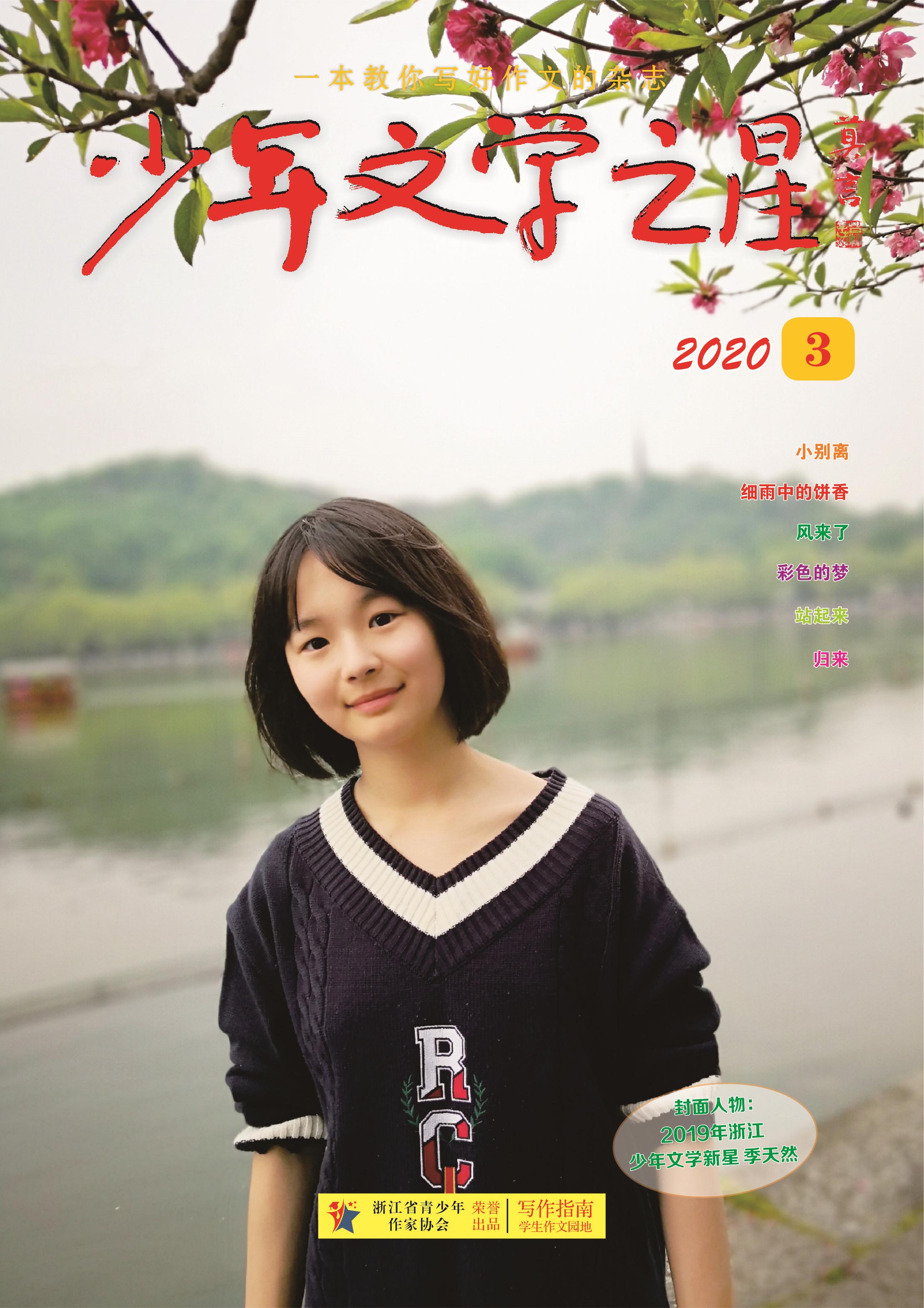 《少年文学之星》2020年3月刊
