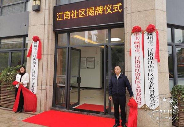 江南社区江晓社区揭牌成立 迈出社区基层治理重要一步