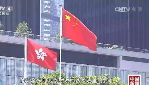 """林郑月娥:""""一国两制""""是香港繁荣稳定的基石"""