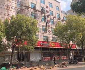 高亭人民路临街建筑实施立面改造