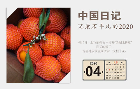 中国日记·4月6日 为湖北拼的单到了,打开后发现……