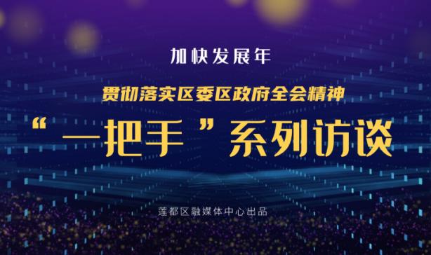 """对话老竹畲族镇党委书记:把""""小舱板""""融合成""""大舰队"""""""