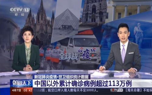 世卫组织:中国以外确诊病例达1196651例