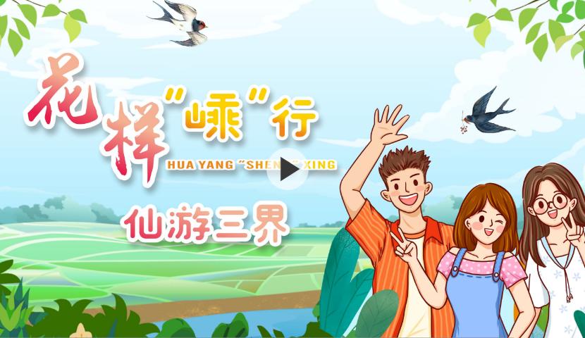 """【视频】花样""""嵊""""行:三界、仙岩站:仙游三界"""