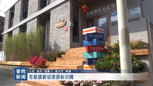 东极镇新设旅游标识牌