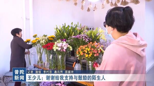 王少儿:谢谢给我支持与鼓励的陌生人