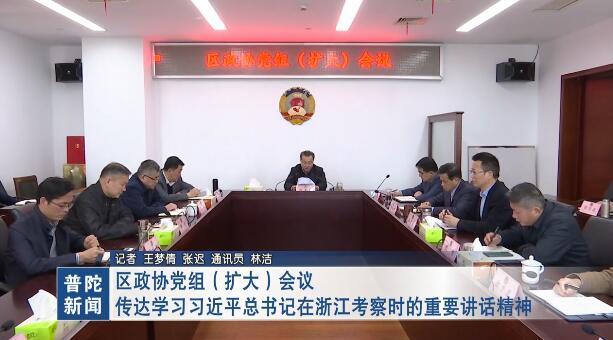 区政协党组(扩大)会议传达学习习近平总书记在浙江考察时的重要讲话精神