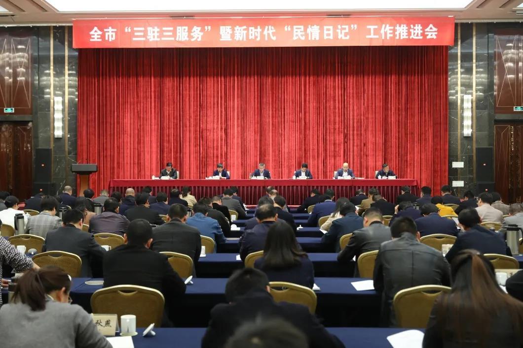 """我市召开""""三驻三服务""""暨新时代""""民情日记""""工作推进会"""