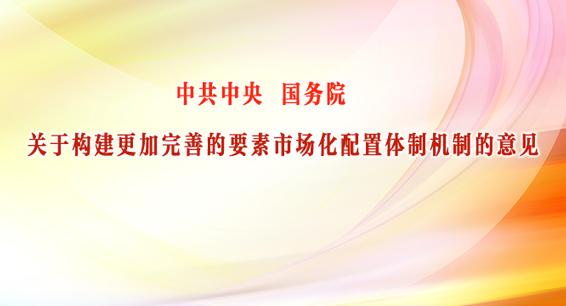 中共中央 国务院 关于构建更加完善的要素市场化配置体制机制的意见