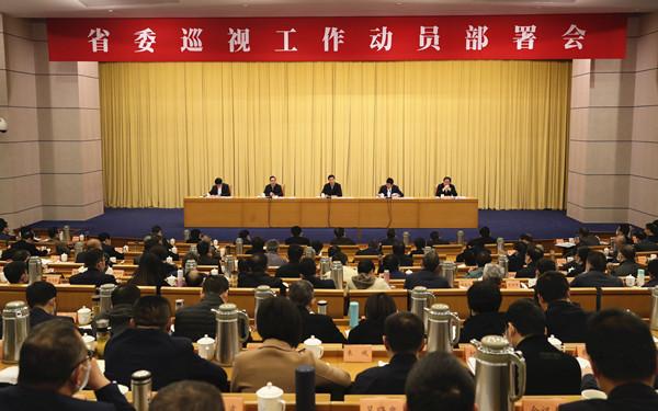 十四届省委第九轮巡视工作动员部署会在杭州召开