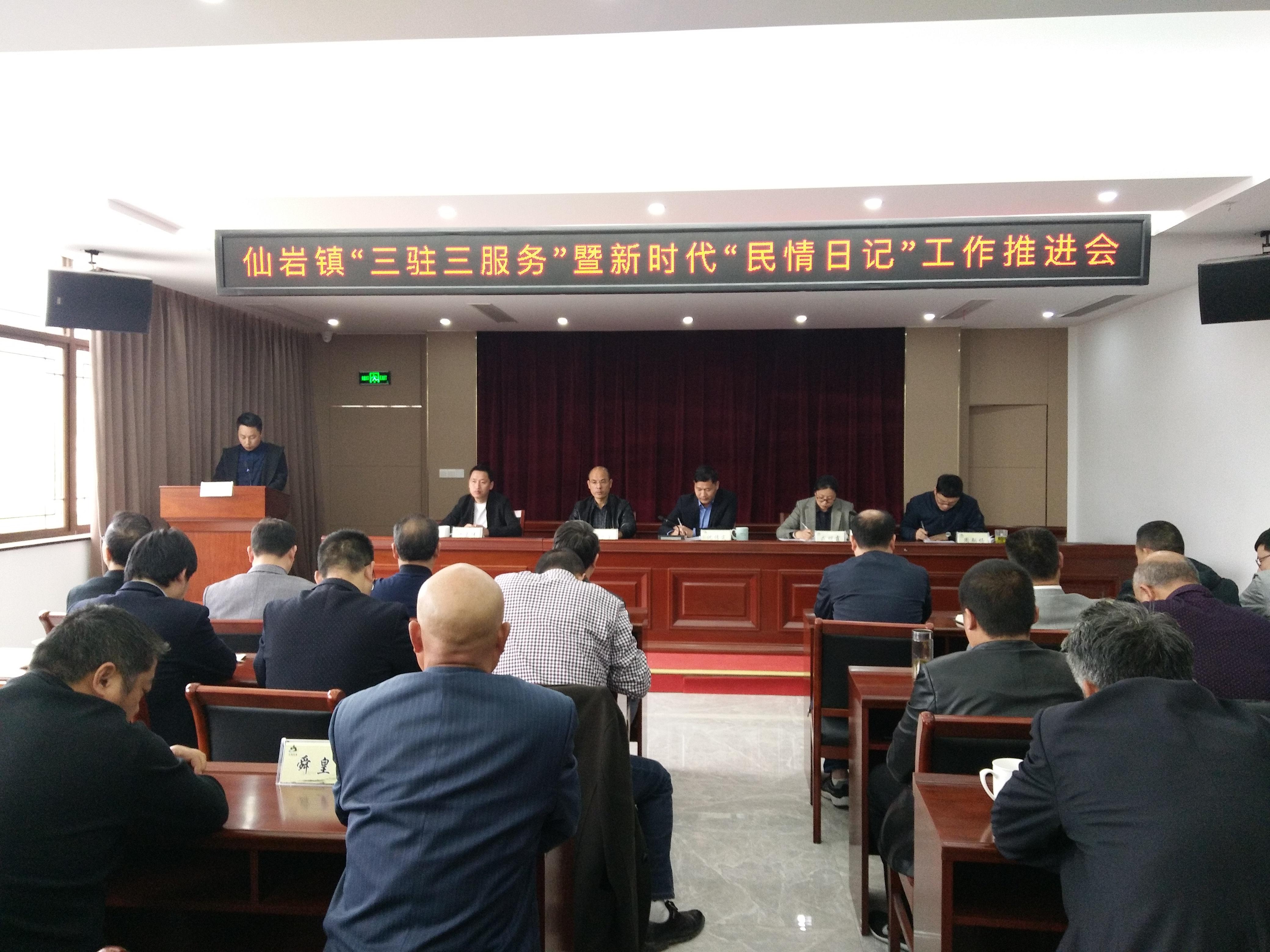 """仙岩镇召开""""三驻三服务""""暨""""民情日记""""工作推进会"""