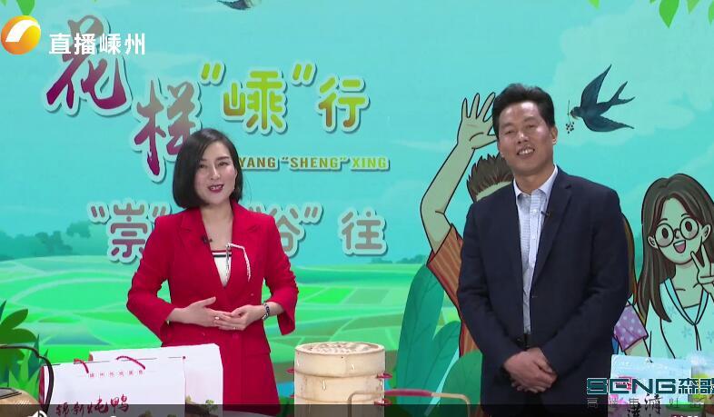 """【视频】花样""""嵊""""行·崇仁、谷来站"""