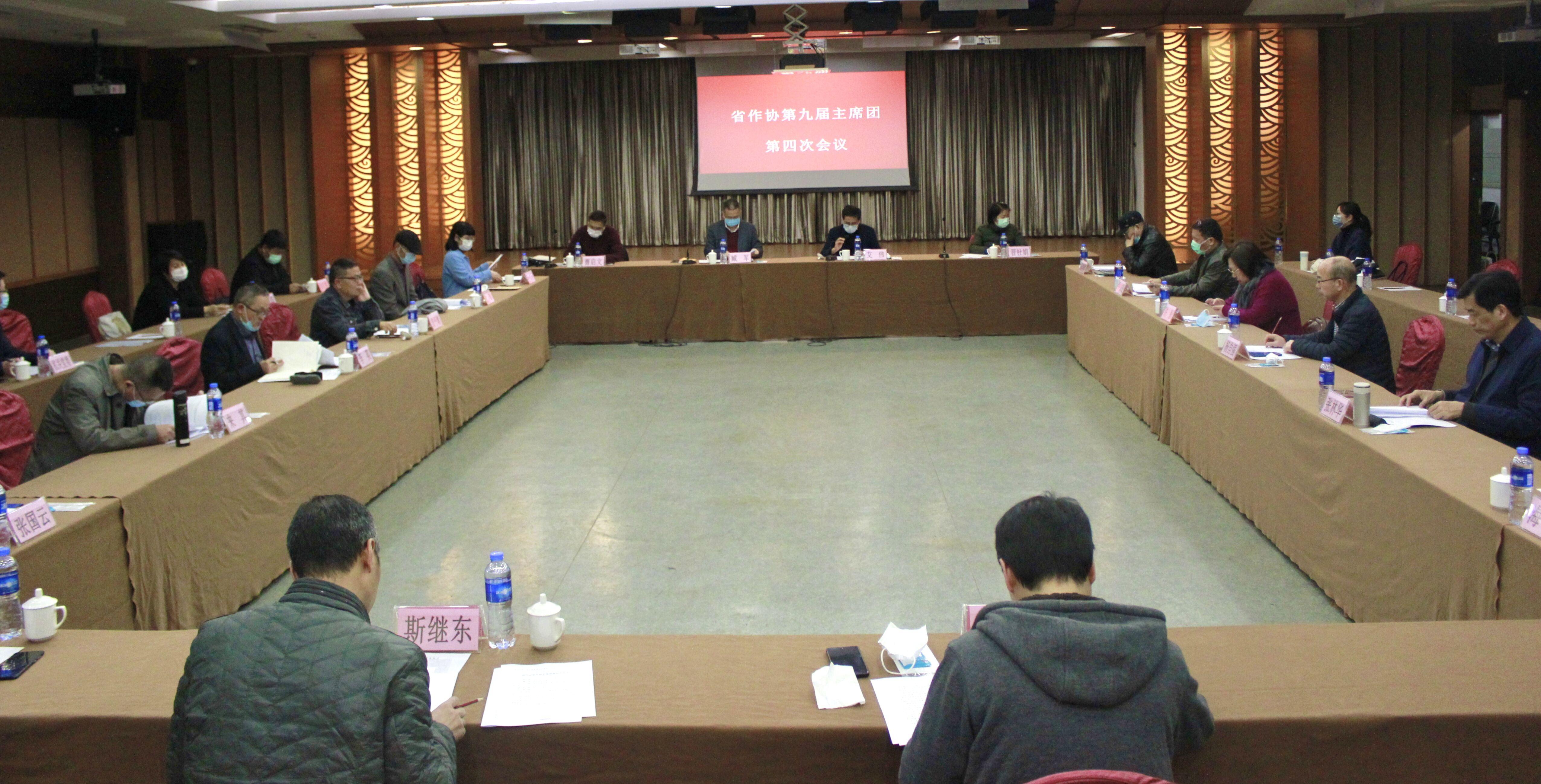省作协召开第九届主席团第四次会议