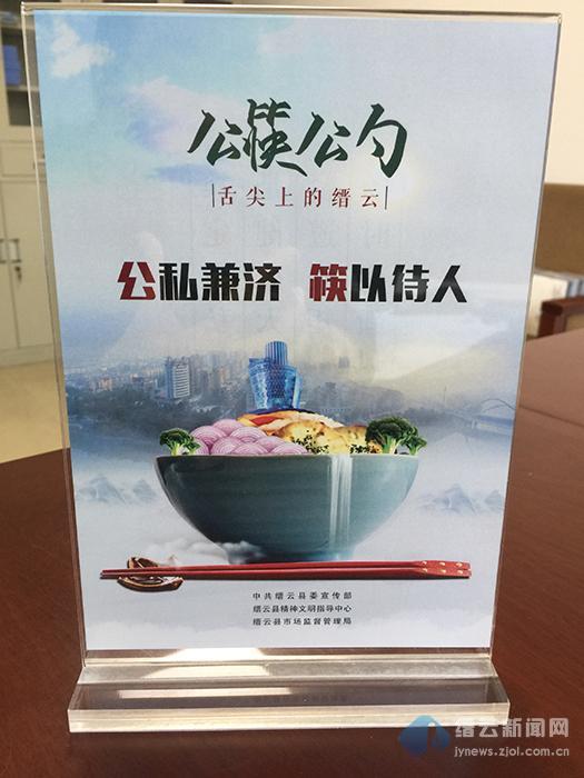 """市场监管局多措并举开展""""公勺公筷、文明用餐""""倡议行动"""