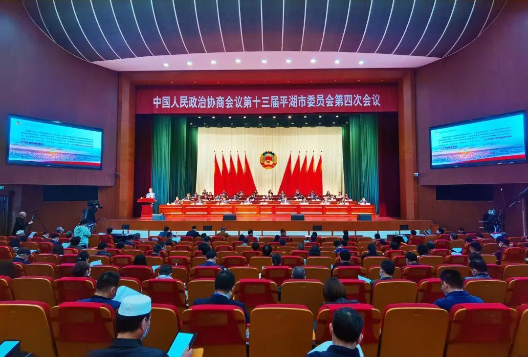 平湖市政协十三届四次会议今天开幕
