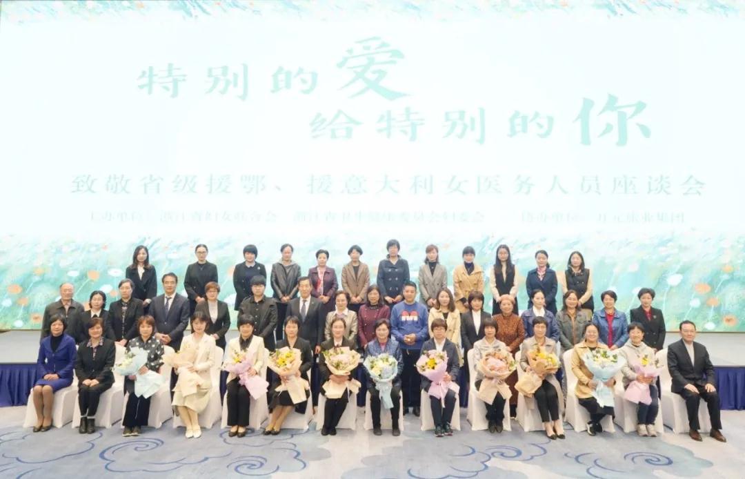 致敬省級援鄂、援意大利女醫務人員會談會在杭州舉行