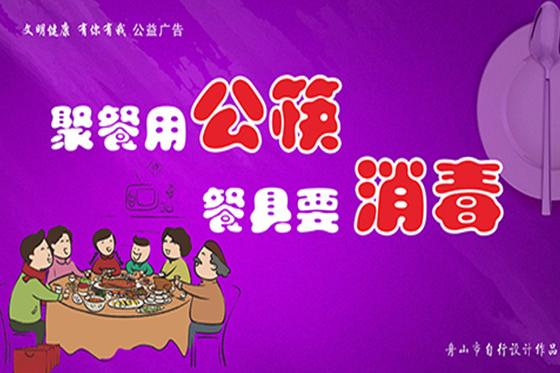 使用公筷公勺