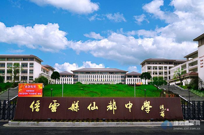 缙云县新增3所市级文明校园