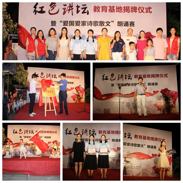 """百乐社区组织开展""""红色讲坛""""教育基地揭牌开讲仪式"""