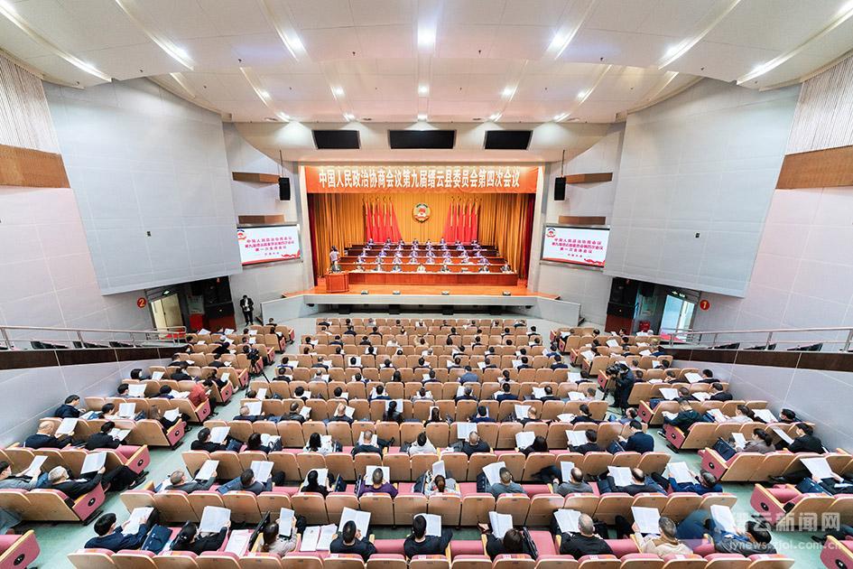 县政协九届四次会议隆重开幕