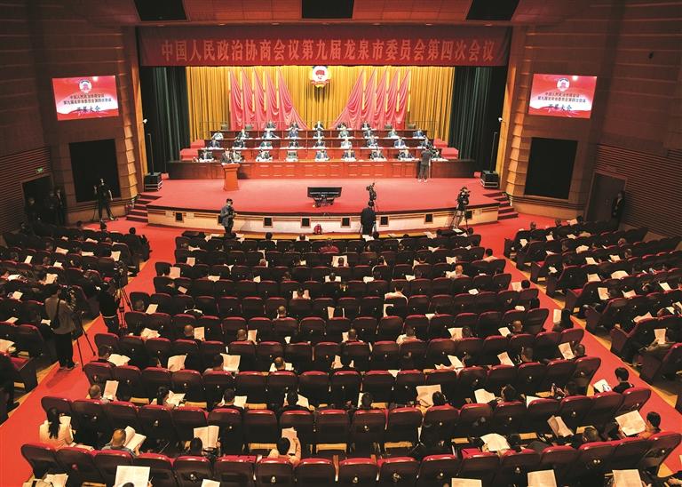 市政协九届四次会议开幕