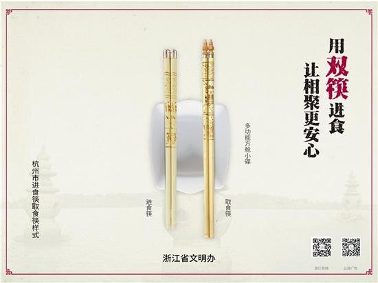 公筷公勺公益广告