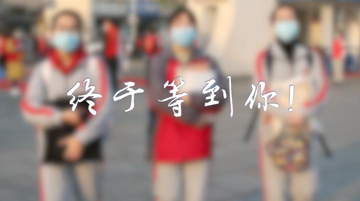 浙江全省中小學生分階段復學完畢!少年們,終于等到你