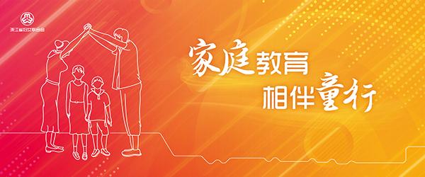 """""""家庭教育·相伴童行"""" ——浙江省家庭教育宣传周启动!"""