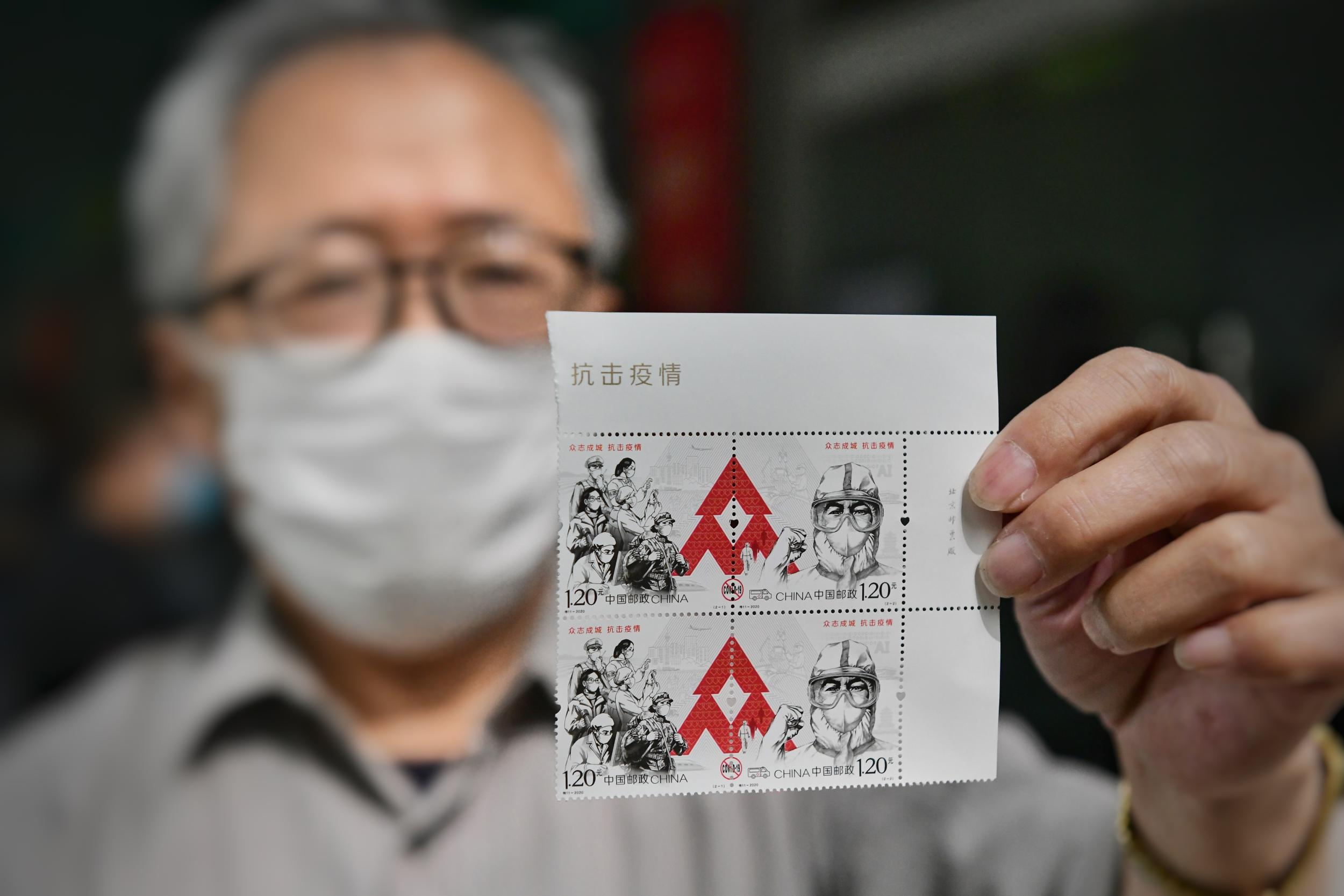 《众志成城 抗击疫情》邮票发售