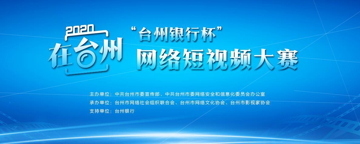 """2020""""在台州""""网络短视频大赛"""