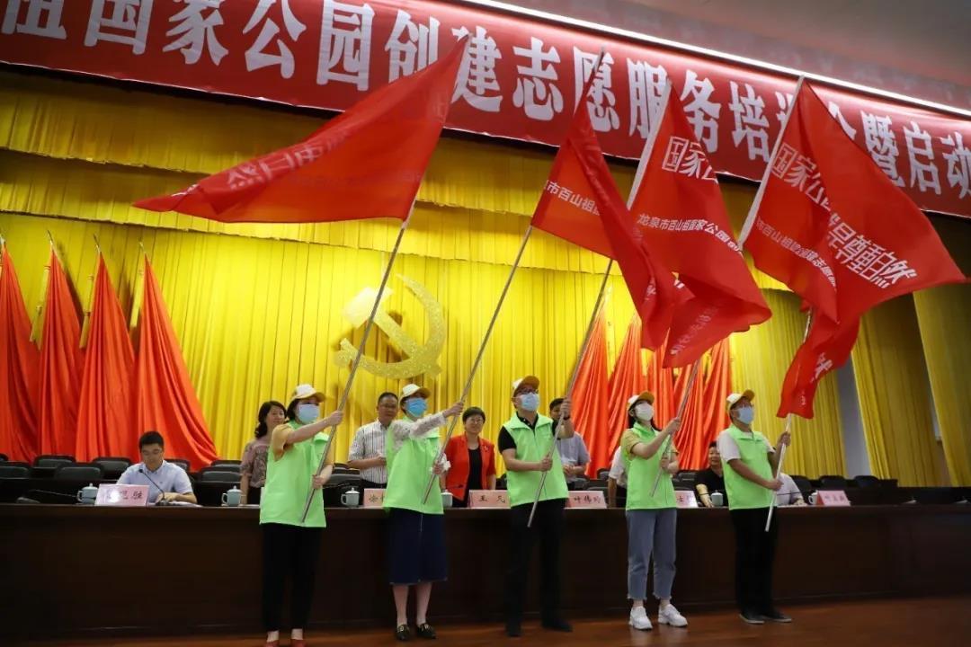 龙泉市百山祖国家公园创建志愿服务活动正式启动