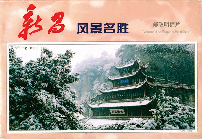 新昌景观 全民共享