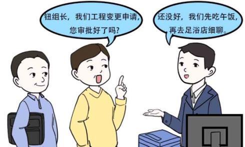 """【画说违纪】如此""""妙招""""还卡债?要不得!"""