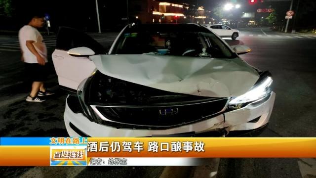 文明在路上:酒后仍驾车 结果路口酿事故