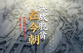 电视专题片《决战脱贫在今朝》将播