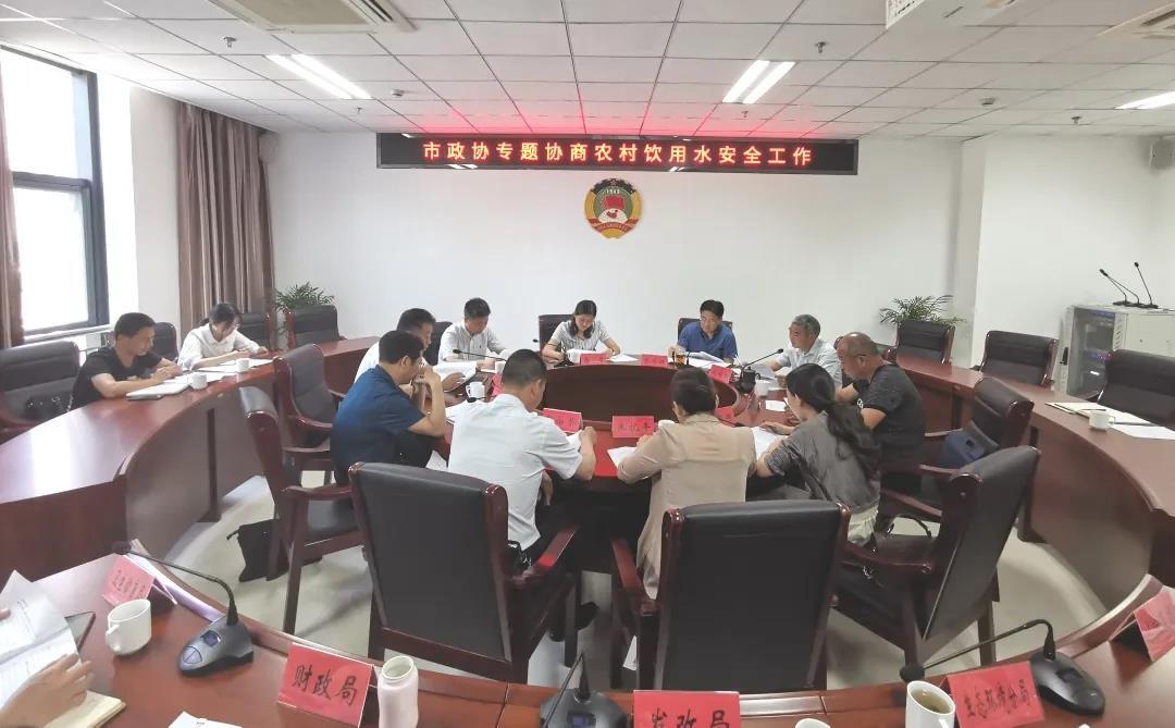 政协协商农村饮用水安全工作
