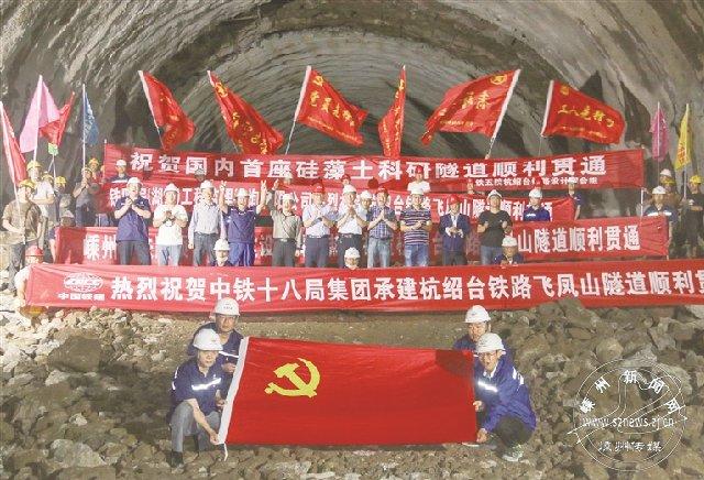 杭绍台铁路飞凤山隧道贯通