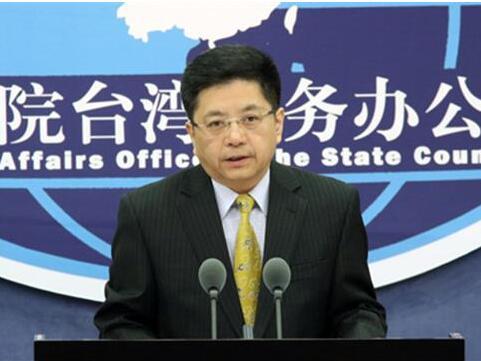 国台办:坚决反对美国向中国台湾地区出售武器